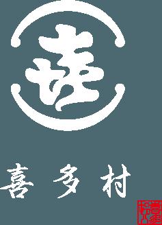 株式会社 喜多村